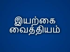 PCR - Prevention Cure Rejuvenation on Star Vijay - Sri Lanka