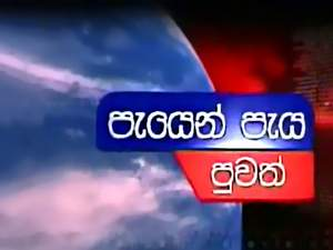 News Live on Rupavahini - Sri Lanka Telecom PEOTV