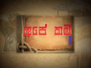 Click on Swarnawahini - Sri Lanka Telecom PEOTV