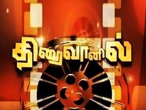 Tamizh Thiraipada T Sangam V C Cinema on Star Vijay - Sri Lanka