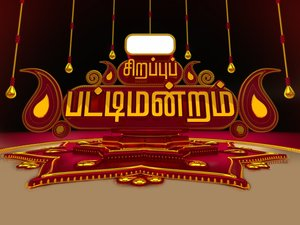 Sirappu Pattimandram - Sun Tv Diwali Special 2018